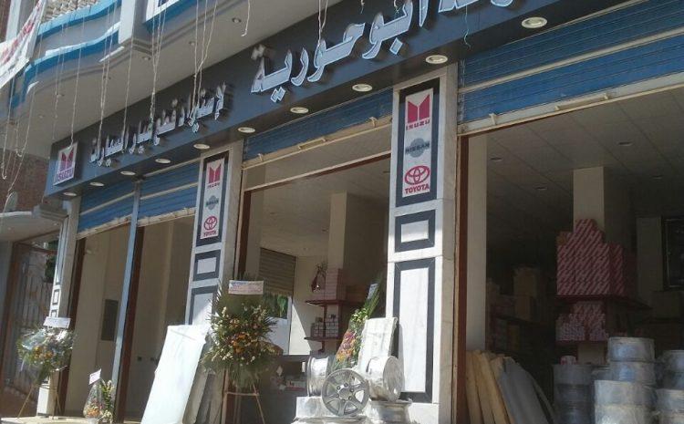 شركة ابو حورية لقطع غيار السيارات