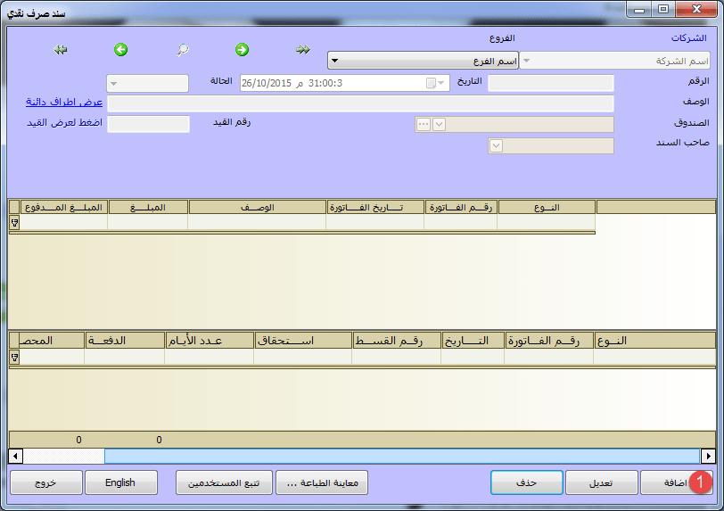 برنامج محاسبة